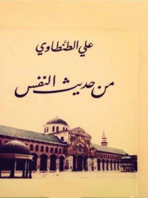 cover image of من حديث النفس