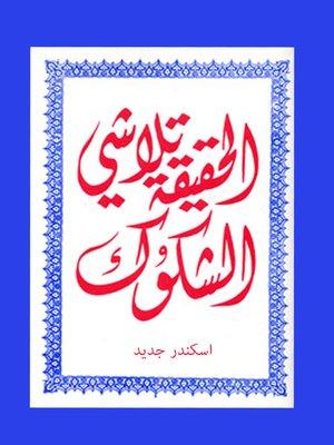 cover image of الحقيقة تلاشي الشكوك