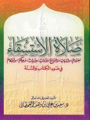 cover image of صلاة الاستسقاء