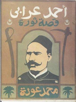 cover image of أحمد عرابى قصة ثورة