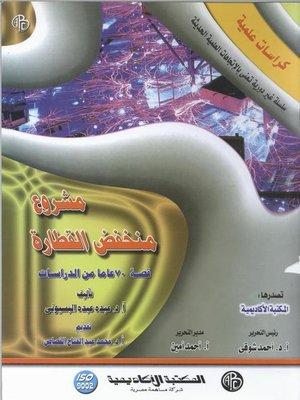 cover image of مشروع منخفض القطارة