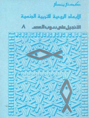 cover image of الابعاد الروحية للتربية الجنسية