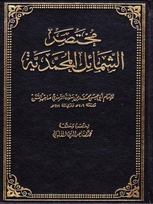 cover image of مختصر الشمائل المحمدية