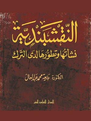cover image of النقشبندية.. نشأتها و تطورها لدي الترك