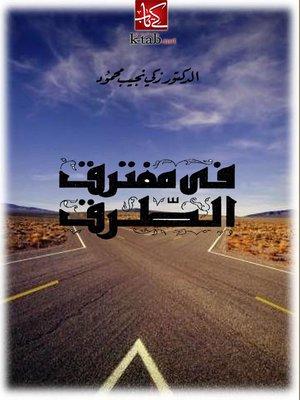 cover image of فى مفترق الطرق