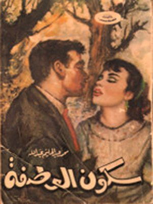 cover image of سكون العاصفة