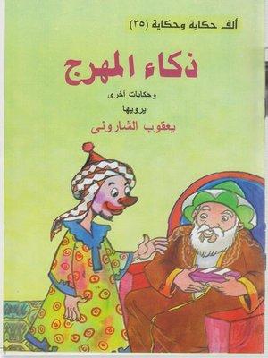 cover image of ذكاء المهرج