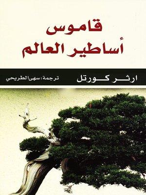 cover image of قاموس أساطير العالم
