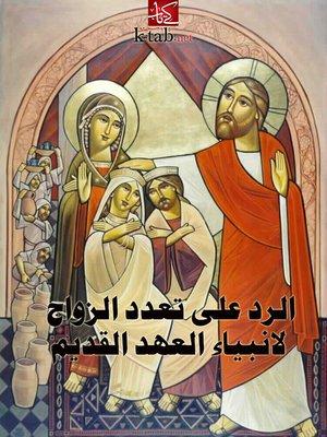 cover image of الرد علي تعدد الزواج لانبياء العهد القديم