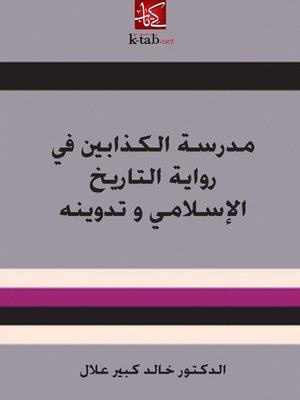 cover image of مدرسة الكذابين في رواية التاريخ لإسلامي و تدوينه