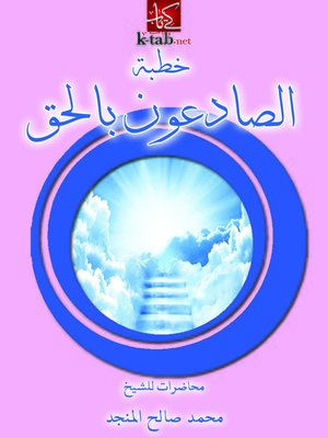 cover image of خطبة الصادعون بالحق