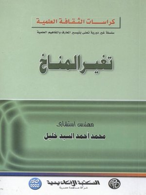 cover image of Comprehensive guide to the beneficiaries of the system dBASE IV Part II الدليل الشامل للمستفيدين المبتدئين لنظام dBASE IV -الجزء الثانى