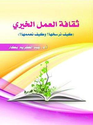 cover image of ثقافة العمل الخيري