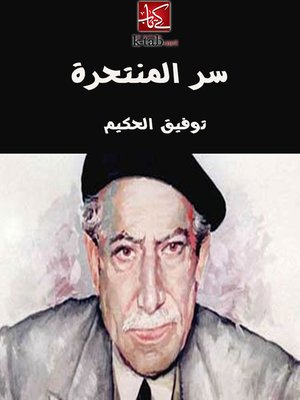 cover image of سر المنتحرة