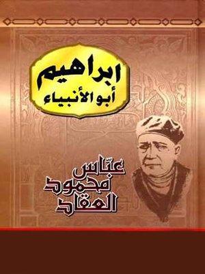 cover image of إبراهيم أبو الأنبياء
