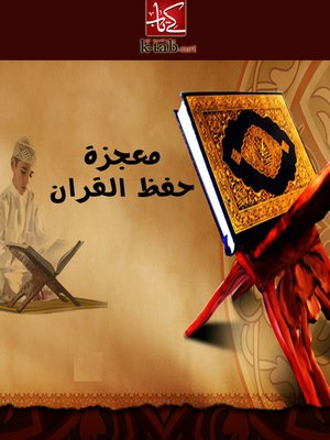 cover image of معجزة حفظ القران