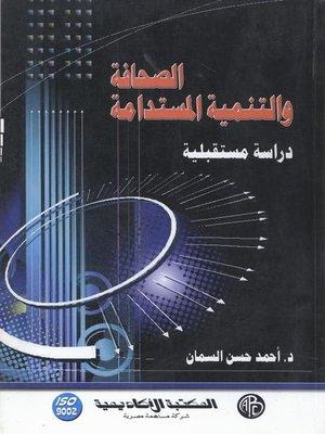 cover image of الصحافة و التنمية المستدامة