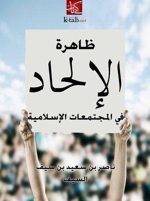 cover image of ظاهرة الإلحاد في المجتمعات الإسلامية
