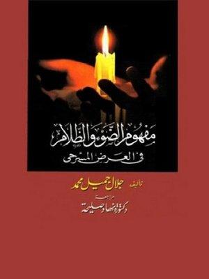 cover image of مفهوم الضوء و الظلام في العرض المسرحي