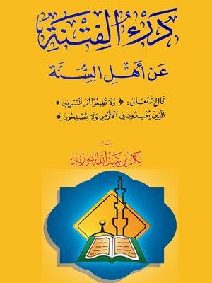 cover image of درء الفتنة عن أهل السنة