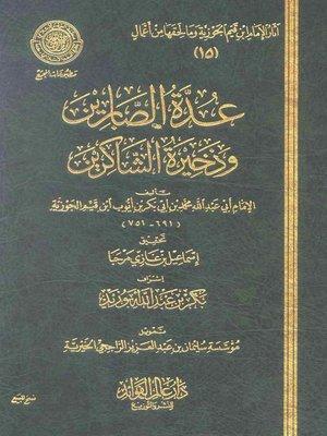 cover image of عدة الصابرين وذخيرة الشاكرين