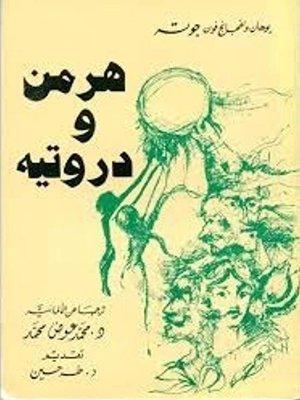cover image of هرمن ودروتية