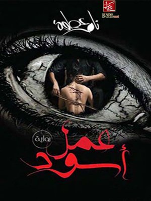 cover image of عمل أسود