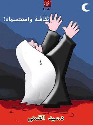 cover image of ثقافة وامتعصماه