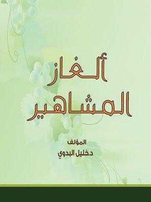 cover image of ألغاز المشاهير