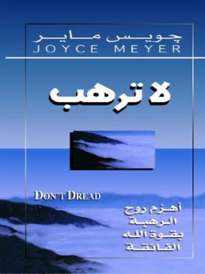 cover image of لا ترهب