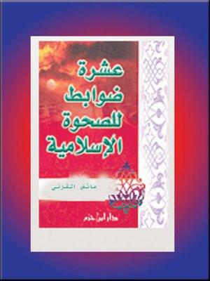 cover image of عشرة ضوابط للصحوة الإسلامية