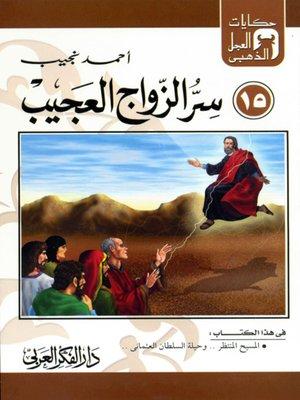 cover image of (15) سر الزواج العجيب