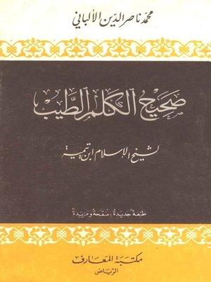 cover image of صحيح الكلم الطيب لشيخ الإسلام ابن تيمية
