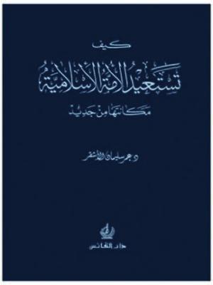 cover image of كيف تستعيد الأمة الإسلامية مكانتها من جديد