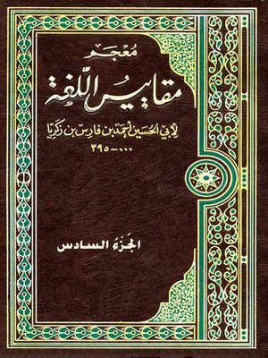 cover image of معجم مقاييس اللغة - الجزء السادس