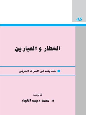cover image of الشطار والعيارين