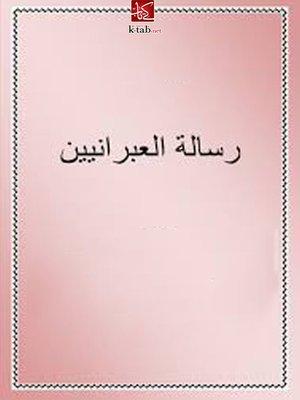 cover image of رسالة العبرانيين