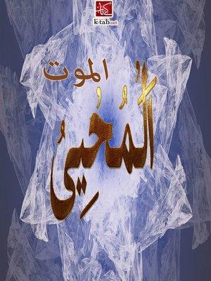 cover image of الموت المحيي