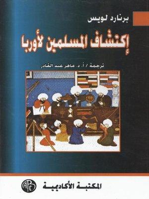 cover image of إكتشاف المسلمين لأوربا
