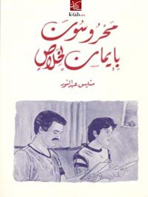 cover image of محروسون بايمان لخلاص