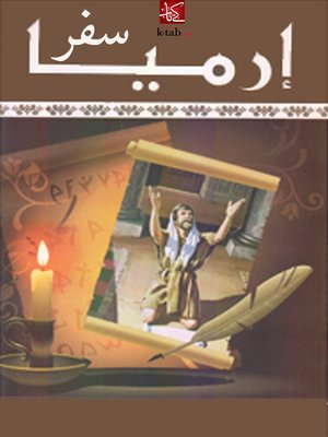 cover image of سفر ارميا