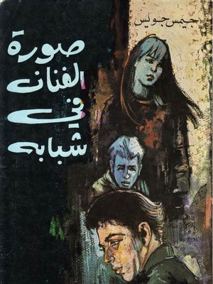 cover image of صورة الفنان فى شبابه