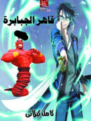 cover image of قاهر الجبابرة
