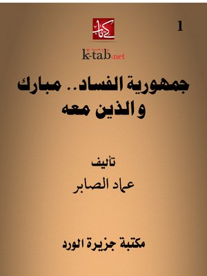 cover image of جمهورية الفساد.. مبارك و الذين معه