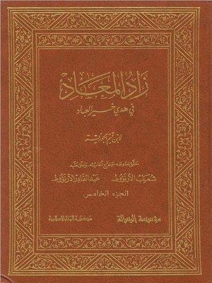 cover image of زاد المعاد في هدي خير العباد - الجزء الخامس