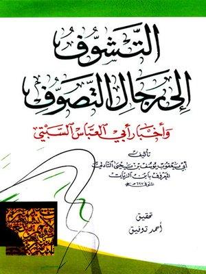 cover image of التشوف الى رجال التصوف