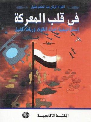 cover image of فى قلب المعركة