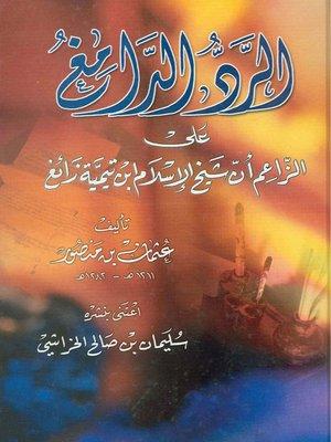 cover image of الرد الدامغ على الزاعم أن ابن تيمية زائغ
