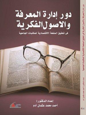 cover image of دور إدارة المعرفة والأصول الفكرية في تحقيق المنفعة الإقتصادية للمكتبات الجامعية
