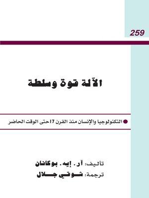 cover image of الآلة قوة وسلطة